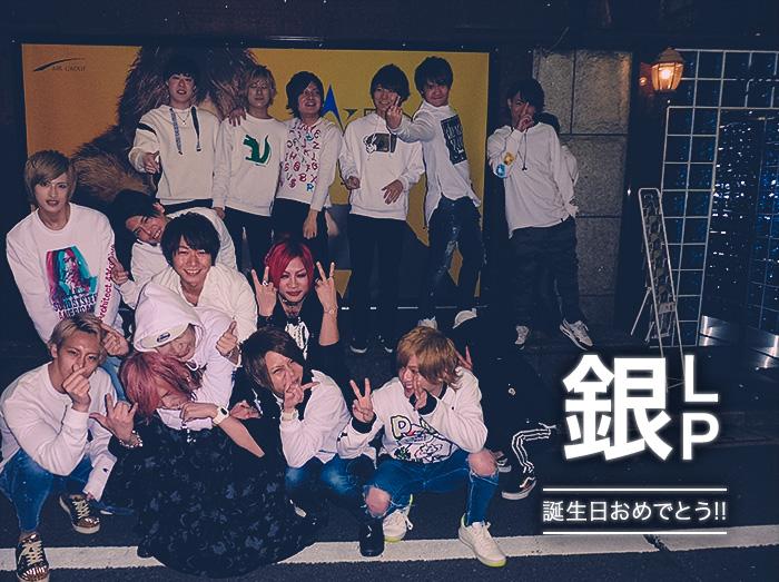 銀LP誕生日おめでとう!!