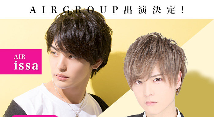 AIR GROUP出演! フジテレビドラマ「コンフィデンスマンJP」                     AIR issa プロフィールはこちら