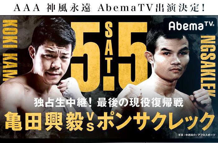 AAA神風永遠AbemaTV出演決定! ラスト亀田興毅-最後の現役復帰-