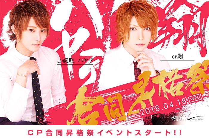 CP合同昇格祭イベントスタート!!