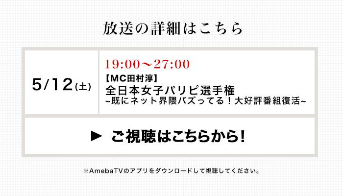 放送の詳細はこちら 【MC田村淳】全日本女子パリピ選手権~既にネット界隈バズってる!大好評番組復活~ ※AmebaTVのアプリをダウンロードして視聴してください。