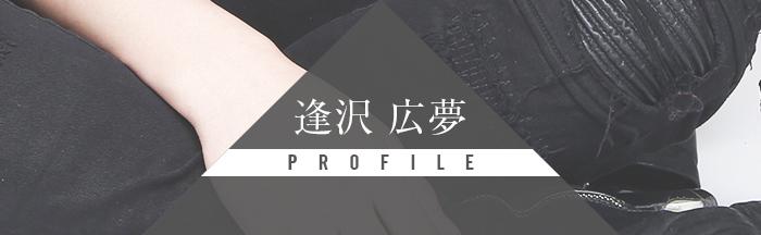 逢沢広夢プロフィール