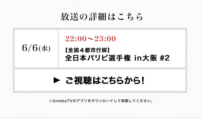 放送の詳細はこちら 5/30(水)22:00-23:00 【全国4都市行脚】全日本パリピ選手権 in大阪#1 ご視聴はこちらから! ※AmebaTVのアプリをダウンロードして視聴してください。