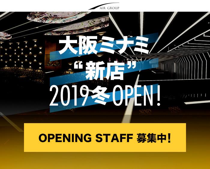 大阪ミナミ「新店」2018冬OPEN! OPENING STAFF 募集中!