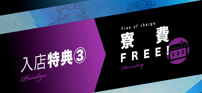 入店特典③→寮費FREE!