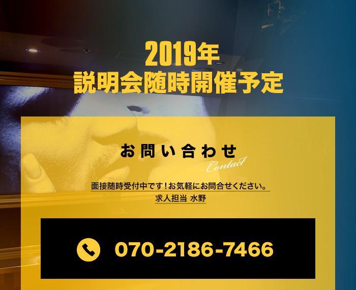 2018年秋、大阪ミナミ説明会開催 お問い合わせ 面接随時受付中です!お気軽にお問い合わせください。求人担当 水野 電話番号→070-2186-7466