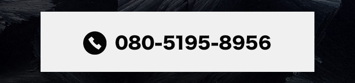 電話番号 080-5195-8956