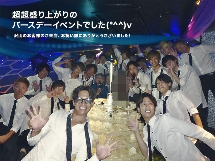 超超盛り上がりのバースデーイベントでした(*^^)v 沢山のお客様のご来店、お祝い誠にありがとうございました!