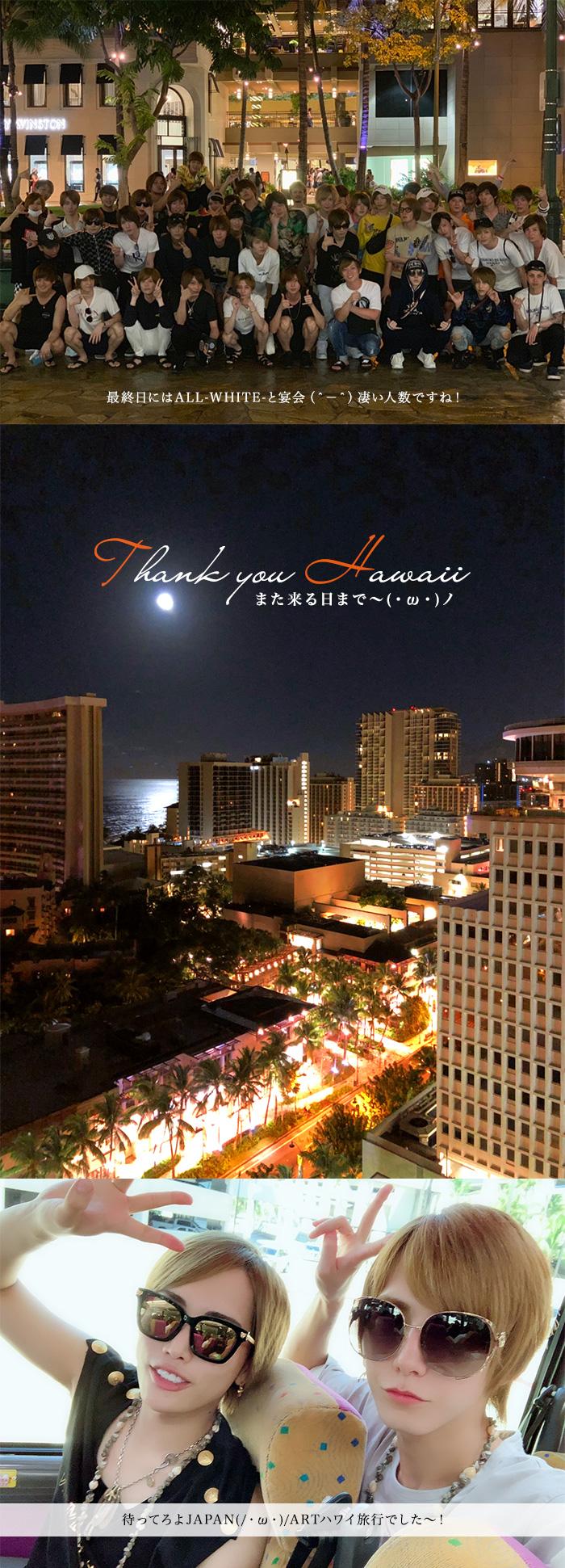 待ってろよJAPAN(/・ω・)/ARTハワイ旅行でした~!