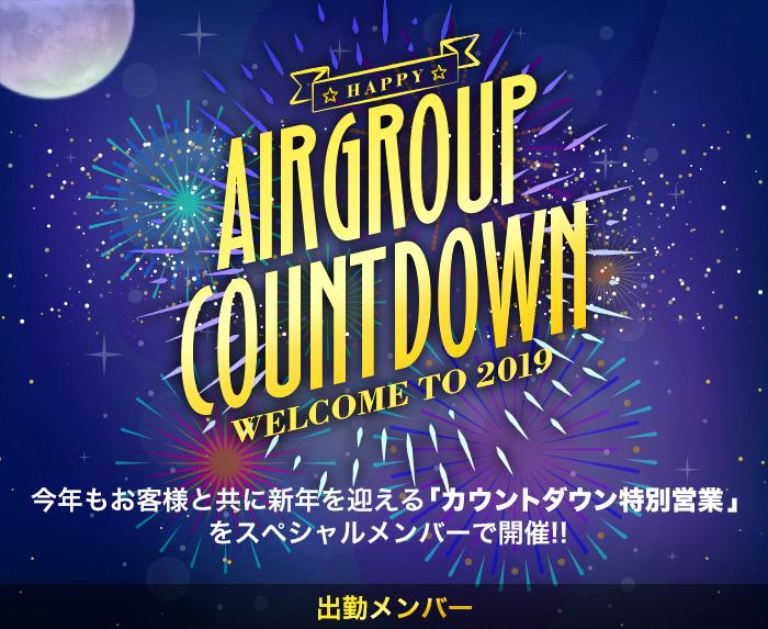 AIR GROUP COUNTDOWN welcome to 2018 AIR GROUPでは今年もお客様と共に新年を迎える 「カウントダウン特別営業」をスペシャルメンバーで開催!!