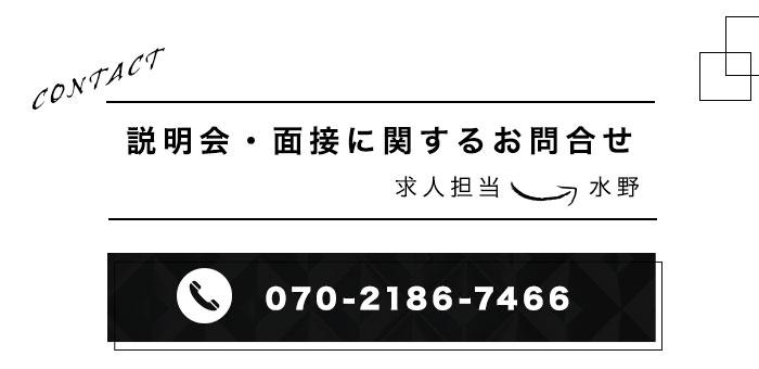 説明会開催 お問い合わせ 面接随時受付中です!お気軽にお問い合わせください。求人担当 水野 電話番号→070-2186-7466