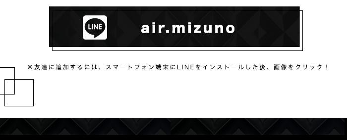 LINE→air.mizuno