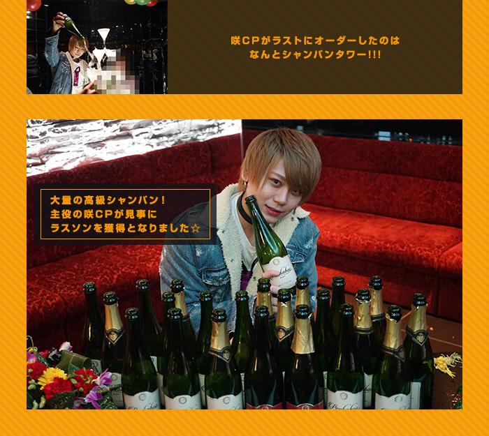大量の高級シャンパン!主役の咲CPが見事にラスソンを獲得となりました☆