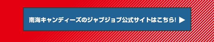 「南海キャンディーズのジャブジョブ」公式サイトはこちら!