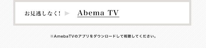 お見逃しなく!→AbemaTV ※AmebaTVのアプリをダウンロードして視聴してください。