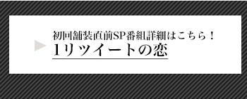 2/18(月)22時~橋本環奈に届け!イケメンたちの『1リツイートの恋』