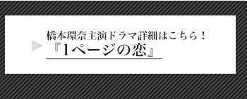 2/18(月)22時~橋本環奈 連続ドラマ初主演『1ページの恋』#1