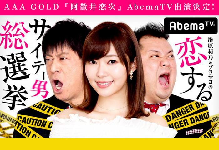 2/26(火)21:00-22:00 指原莉乃&ブラマヨの恋するサイテー男総選挙