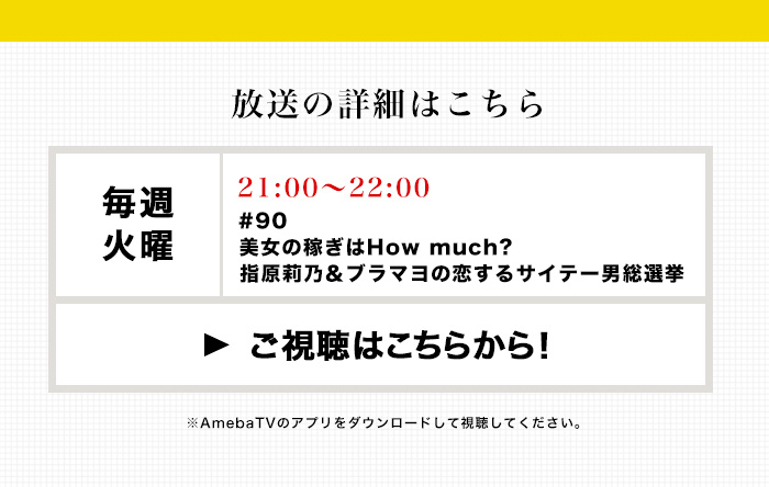 放送の詳細はこちら 2/26(火)21:00-22:00 指原莉乃&ブラマヨの恋するサイテー男総選挙 ご視聴はこちらから! ※AmebaTVのアプリをダウンロードして視聴してください。