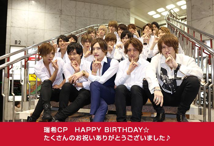 瑞希CP HAPPY BIRTHDAY☆たくさんのお祝いありがとうございました♪