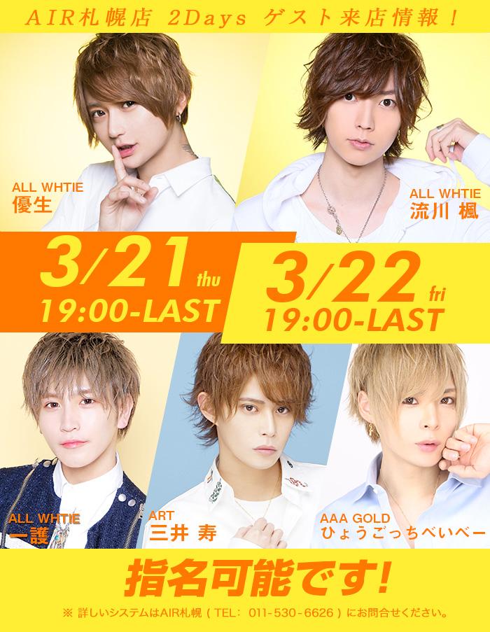 3/21(thu) 3/22(fir)19:00-LAST ゲスト出勤!in AIR SAPPORO