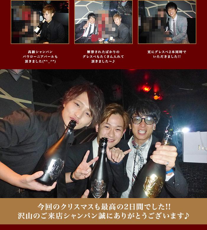 高級シャンパンパウローニアパールも頂きました(*^_^*)