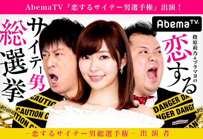 5/14(火)21:00~AbemaTV「指原莉乃&ブラマヨの恋するサイテー男総選挙#101」