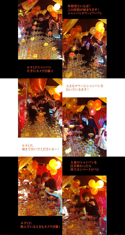 昇格祭といえば!この時間が始まります!シャンパンタワー(*^▽^*)