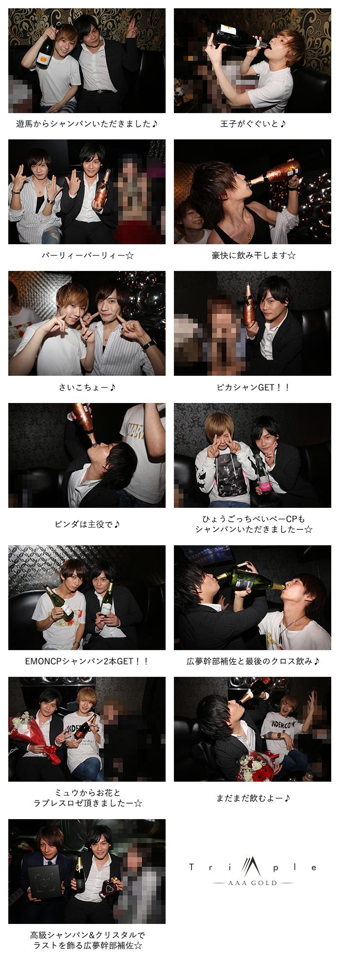 高級シャンパン&クリスタルでラストを飾る広夢幹部補佐☆