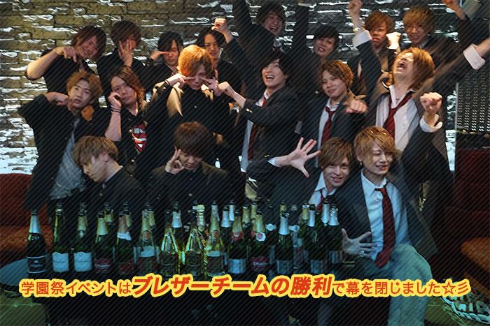 学園祭イベントはブレザーチームの勝利で幕を閉じました☆彡