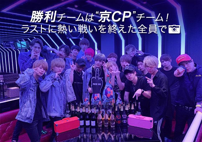 """勝利チームは""""京CP""""チーム!ラストに熱い戦いを終えた全員で"""