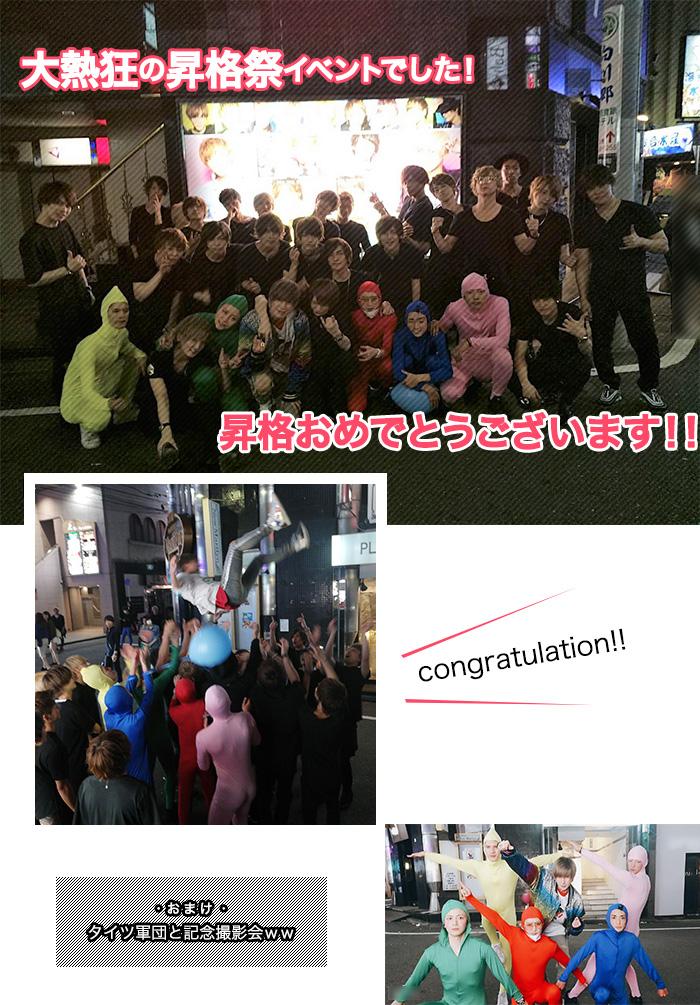 大熱狂の昇格祭イベントでした!昇格おめでとうございます!!