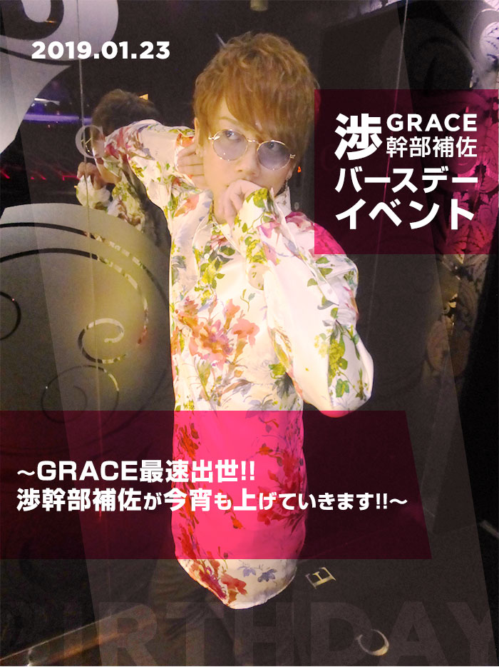 GRACE 渉幹部補佐バースデーイベント