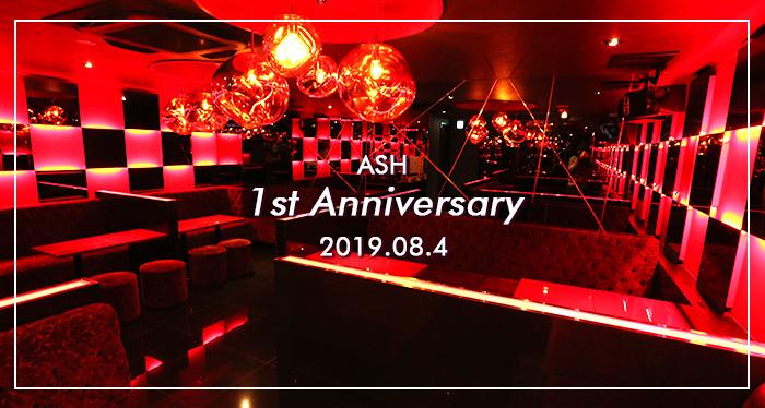 ASH 1周年