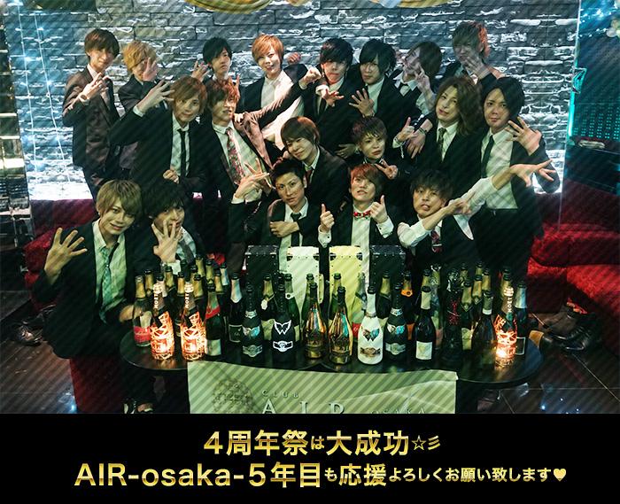4周年祭は大成功☆彡AIR-osaka-5年目も応援よろしくお願い致します❤