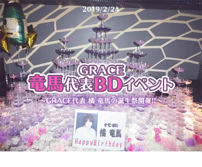 GRACE竜馬代表BDイベント