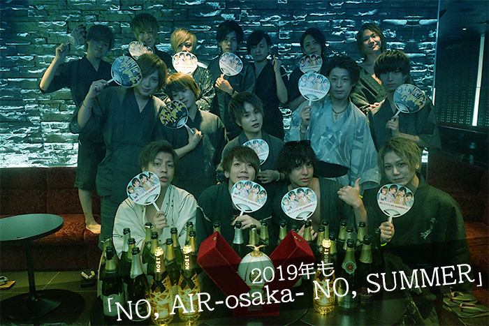 2019年も「NO,AIR-osaka- NO,SUMMER」