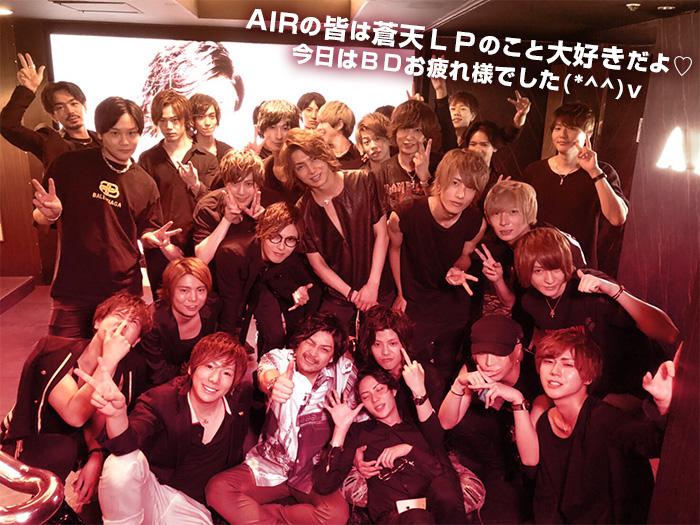 AIRの皆は蒼天LPのこと大好きだよ♡今日はBDお疲れ様でした(*^^)v