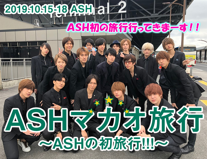 ASH初旅行!
