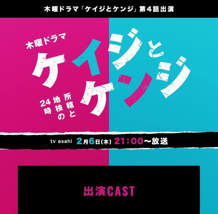 tv asahi 木曜ドラマ ケイジとケンジ所轄と地検の24時
