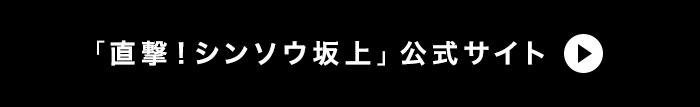 フジテレビ「直撃!シンソウ坂上」