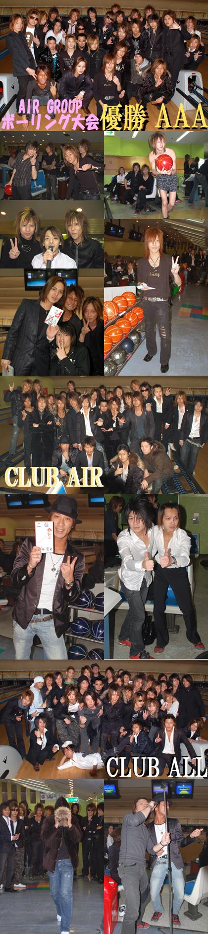 歌舞伎町 ホストクラブ AIR-GROUP ボーリング 忘年会
