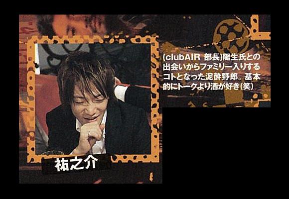 歌舞伎町のホストクラブ、AIR-GROUPのAIRのホスト、雑誌掲載情報紹介