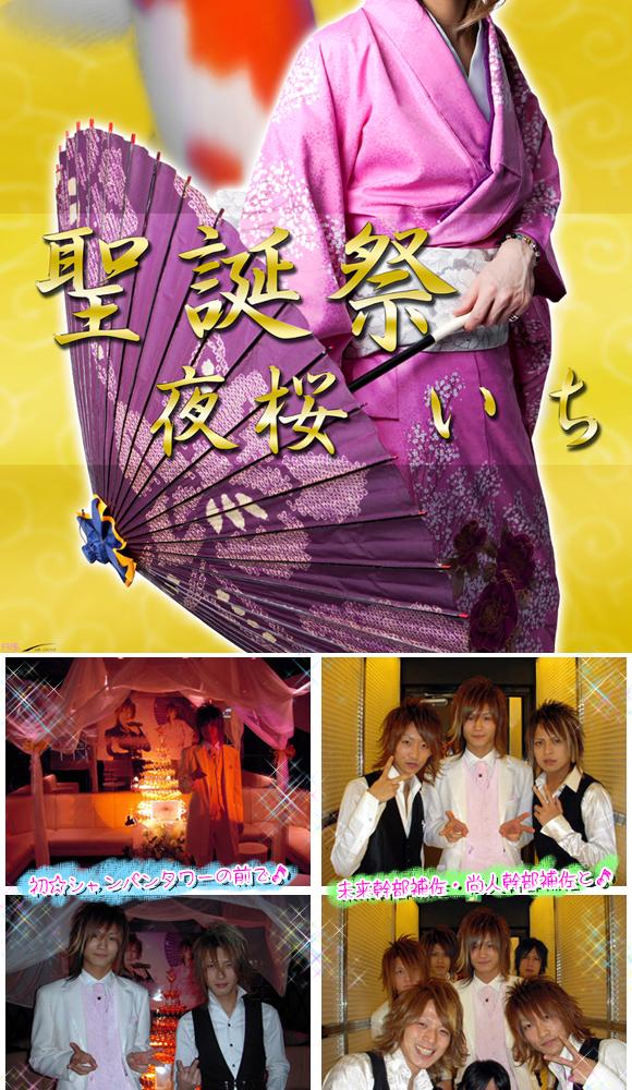歌舞伎町のホストクラブ、AIR-GROUPのAI$のホスト、夜桜いちがBDイベントを行いました♪