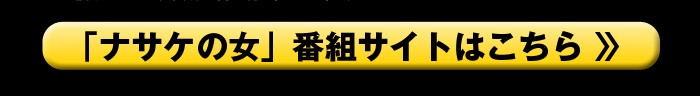 歌舞伎町のホストクラブ、AIR GROUPテレビ朝日ドラマ『ナサケの女』出演のお知らせ