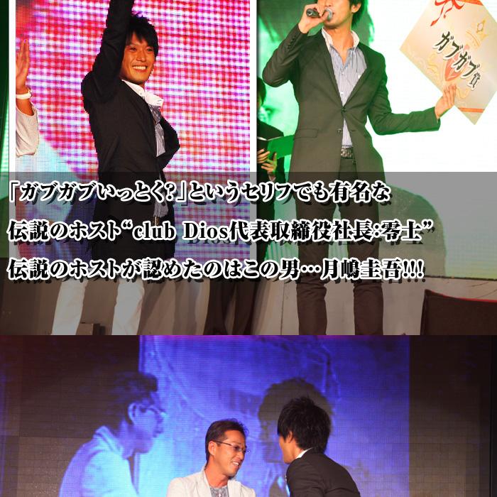 歌舞伎町のホストクラブ、AIR-GROUP エアコレ2010 A-1グランプリ表彰式レポート!!