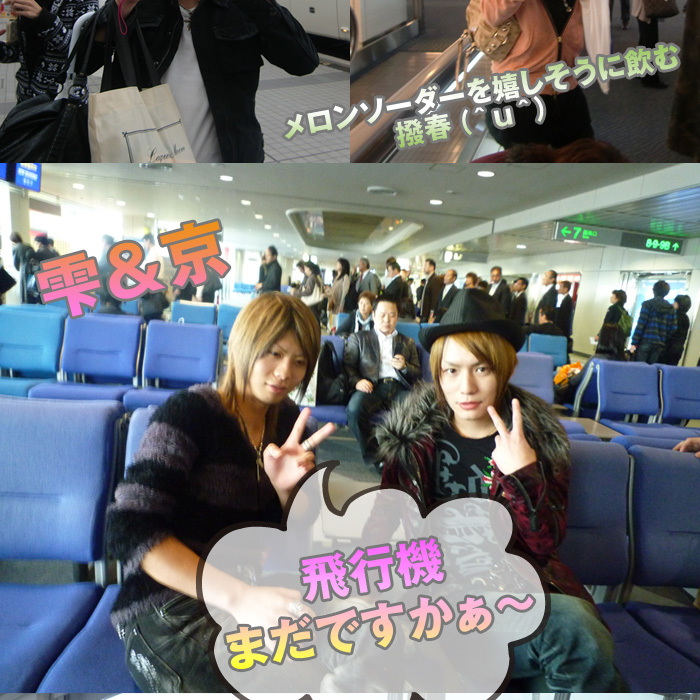 歌舞伎町のホストクラブ、AIR-GROUP ALL1部のホスト、旅行in札幌!!