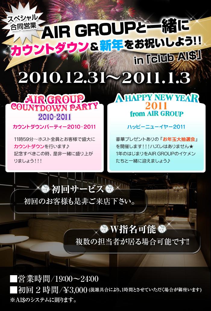 歌舞伎町のホストクラブ、AIR-GROUP カウントダウンイベント開催のお知らせ!!