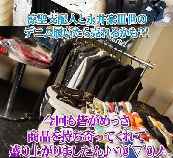 歌舞伎町のホストグラブ、エアーグループ全店あげてのフリーマーケットがありました♪