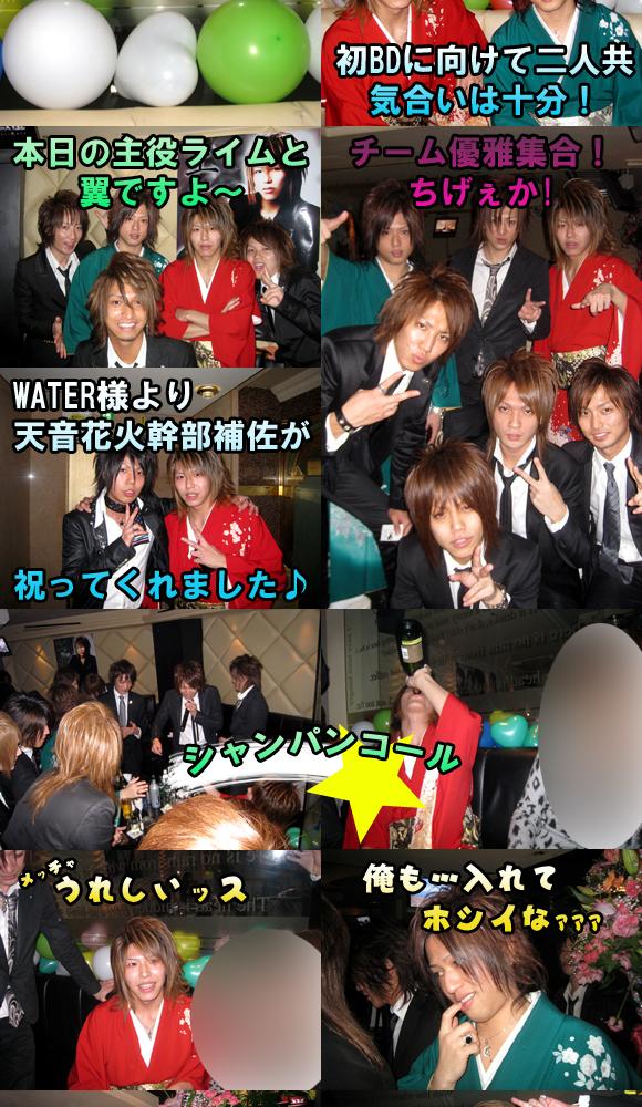 歌舞伎町のホストクラブ、AIR1部の来夢・翼のBDイベント
